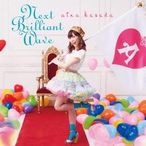 楠田亜衣奈/Next Brilliant Wave [CD+Blu-ray Disc]<初回限定盤A>[VPCG-80679]