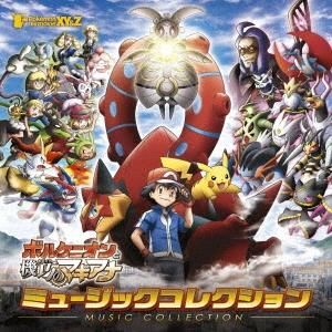 ポケモン・ザ・ムービーXY&Z「ボルケニオンと機巧のマギアナ」ミュージックコレクション Blu-spec CD2