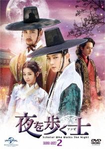 イ・ジュンギ/夜を歩く士〈ソンビ〉 DVD SET2 [7DVD+Blu-ray Disc] [GNBF-3581]