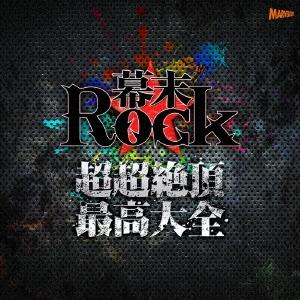 幕末Rock超超絶頂★最高大全~シングルベスト~ [CD+DVD]