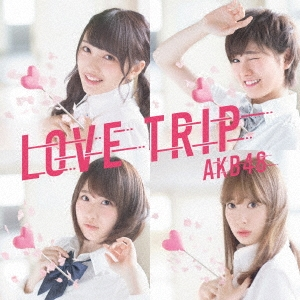 AKB48/LOVE TRIP/しあわせを分けなさい [CD+DVD]<初回限定盤/Type E>[KIZM-90449]