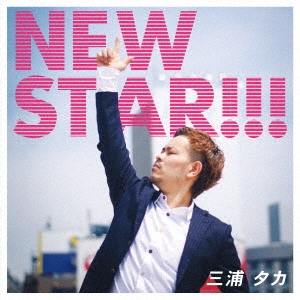 三浦タカ/NEW STAR!!![BZCD-113]