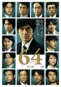 瀬々敬久/64-ロクヨン-前編[TCED-3262]