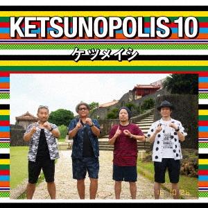 ケツメイシ/KETSUNOPOLIS 10 [CD+Blu-ray Disc][AVCD-93500B]