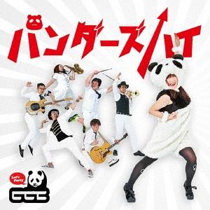 G.G.B (Gelding Gangster's Band)/パンダーズハイ[NDE-013]