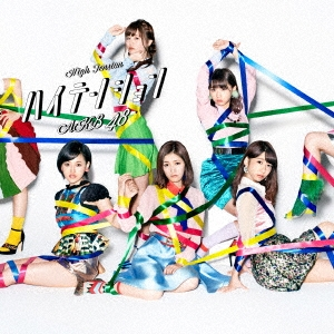 AKB48/ハイテンション [CD+DVD]<通常盤/Type C>[KIZM-459]