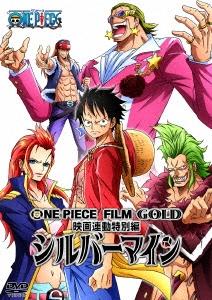 尾田栄一郎/ONE PIECE FILM GOLD映画連動特別編 シルバーマイン[EYBA-11250]