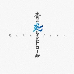 飯田里穂/青い炎シンドローム [CD+DVD] [TKCA-74457]
