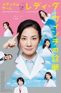 メディカルチーム レディ・ダ・ヴィンチの診断 DVD-BOX DVD