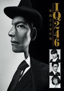 IQ246~華麗なる事件簿~ DVD-BOX DVD