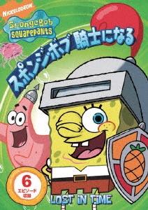 スポンジ・ボブ 騎士になる DVD