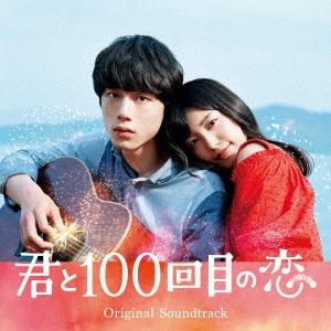 映画「君と100回目の恋」オリジナル・サウンドトラック<通常盤>