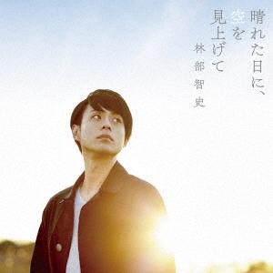 林部智史/晴れた日に、空を見上げて [CD+DVD] [AVCD-83770B]
