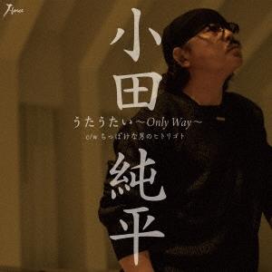 小田純平/うたうたい〜Only Way〜/ちっぽけな男のヒトリゴト[YZWG-15217]