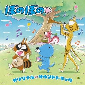 若林タカツグ/TVアニメ ぼのぼの オリジナル・サウンドトラック[COCX-39891]