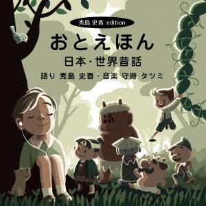 おとえほん【秀島史香エディション】日本・世界昔話 CD