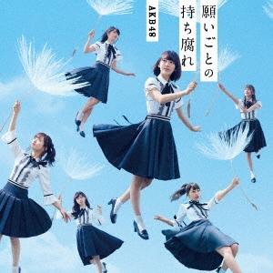AKB48/願いごとの持ち腐れ (Type A) [CD+DVD]<通常盤>[KIZM-485]