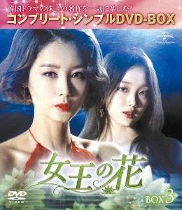 キム・ソンリョン[金成鈴]/女王の花 BOX3 <コンプリート・シンプルDVD-BOX><期間限定生産スペシャルプライス(低価格)版> [GNBF-5187]