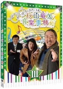 ロバートの秋山竜次音楽事務所(III) DVD