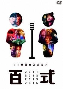 百式2011・2012・2015・2016 DVD