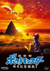 劇場版ポケットモンスター キミにきめた! DVD