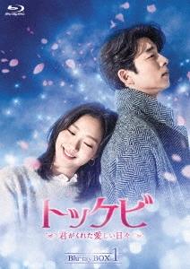 トッケビ〜君がくれた愛しい日々〜 Blu-ray BOX1 [3Blu-ray Disc+DVD] Blu-ray Disc
