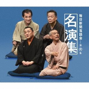 毎日新聞落語会名演集 第弐集