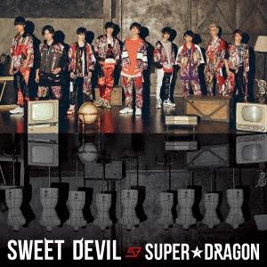 SUPER★DRAGON/SWEET DEVIL<TYPE-B>[ZXRC-1160]