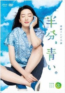 連続テレビ小説 半分、青い。 完全版 DVD BOX3 DVD