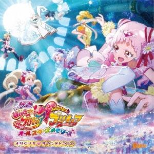 映画 HUGっと!プリキュア ふたりはプリキュアオールスターズメモリーズ オリジナル サウンドトラック CD