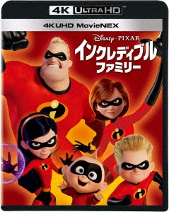 インクレディブル・ファミリー 4K UHD MovieNEX [4K Ultra HD Blu-ray Disc+3D Blu-ray Disc+2Blu-ray Dis Ultra HD