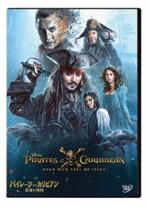 パイレーツ・オブ・カリビアン/最後の海賊 DVD