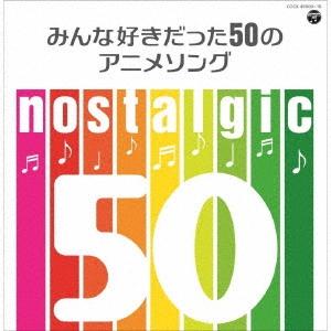 nostalgic みんな好きだった50のアニメソング CD