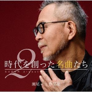 時代を創った名曲たち2 ~瀬尾一三作品集 SUPER digest~ Blu-spec CD2