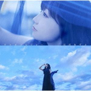 リトルソルジャー<アーティスト盤> 12cmCD Single