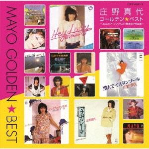 ゴールデン☆ベスト 庄野真代 -コロムビア・シングルス+筒美京平作品集-