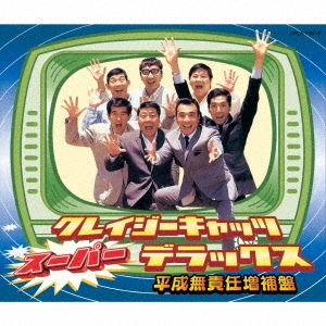 クレイジーキャッツ/クレイジーキャッツ スーパー・デラックス 平成無責任増補盤[UPCY-7567]