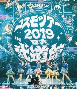 でんぱ組.inc/コスモツアー 2019 in 日本武道館<通常盤>[TFXQ-78169]