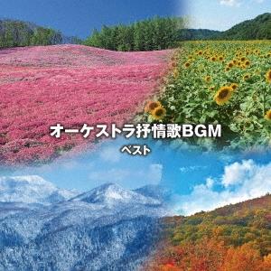 オーケストラ抒情歌BGM ベスト CD