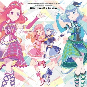 ひとりじゃない!/Be star 12cmCD Single