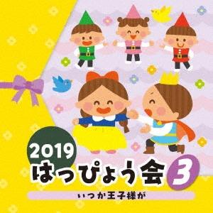 2019 はっぴょう会 3 いつか王子様が CD