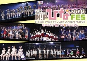 Hello!Project 20th Anniversary!! Hello!Project ひなフェス 2019 【モーニング娘。'19 プレミアム】