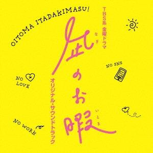 TBS系 金曜ドラマ 凪のお暇 オリジナル・サウンドトラック CD