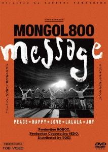 MONGOL800 -message- DVD