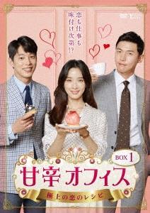 甘辛オフィス~極上の恋のレシピ~ DVD-BOX1 DVD