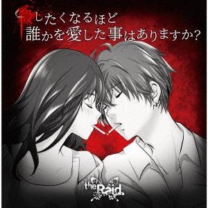 殺したくなるほど誰かを愛した事はありますか? [CD+DVD]<A-type> 12cmCD Single