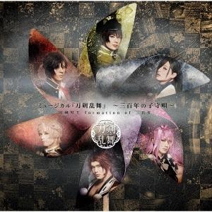 ミュージカル『刀剣乱舞』 〜三百年の子守唄〜<通常盤> CD