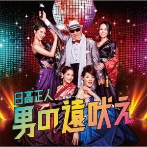 日高正人 with 新地ボーイズ/男の遠吠え [CD+DVD][TJCH-15640]