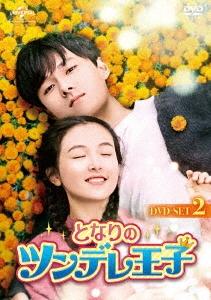 となりのツンデレ王子 DVD-SET2 DVD