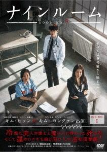 ナインルーム<韓国放送版> DVD-BOXI DVD